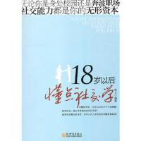 【二手旧书8成新】18岁以后懂点社交学 牧之著 9787510411137
