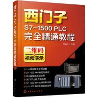 西门子S7-1500 PLC完全精通教程 向晓汉 9787122313201