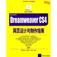 【二手书9成新】 Dreamweaver CS4网页设计与制作指南(配光盘)(网站开发指南) 杨纪梅,肖志强 清华大学