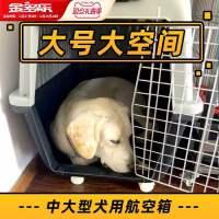 宠物航空箱狗狗便携外出狗笼子中大型金毛萨摩托运旅行箱车载狗笼