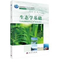 【按需印刷】-生态学基础