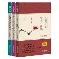 林徽因文集:你是那人间四月天(套装共3册)