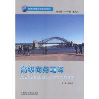 【二手旧书8成新】高级商务笔译(高级商务英语系列 温建平 9787513548380