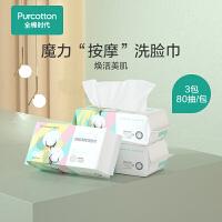 全棉时代纯棉净颜洗脸巾60gsm,200mmX200mm,80片/包,3包/袋