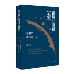 世界演讲冠军夏鹏的英语学习法(附赠笔记本)