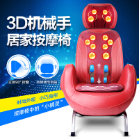 JARE佳仁999-1 按摩器 豪华全身按摩椅多功能 零重力 太空椅 电动按摩沙发
