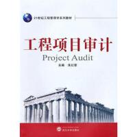 【二手旧书8成新】工程项目审计 朱红章 9787307082311