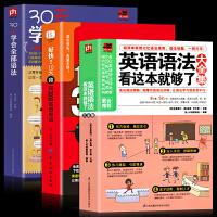 3册正版 英语语法看这本就够了大全集+30天学会全部语法+好快!10天背完3000英语单词 英文学习自学入门基础 外语