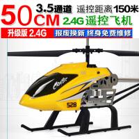 遥控飞机直升机充电儿童玩具男孩摇控超大航模成人飞行器无人机