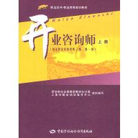 开业咨询师(上册)(国家职业资格四、三、二、一级)