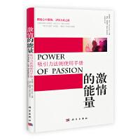 """激情的能量――吸引力法则使用手册(著名激励导师鲍勃?道尔,现身说法,传授""""吸引力法则""""全攻略,《秘密》理念的实践篇)"""
