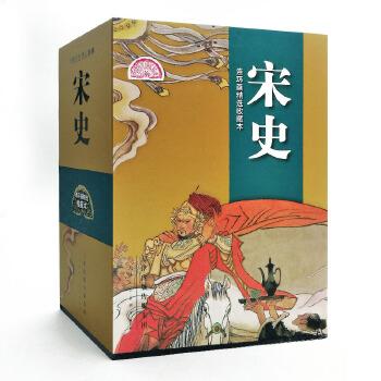 宋史[连环画收藏本]