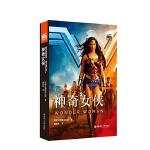 大电影双语阅读.神奇女侠 Wonder Woman (赠英文音频与单词随身查APP)