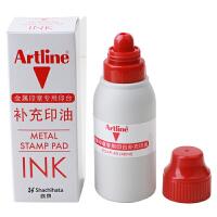 Artline雅丽金属印章铜章印台用专用印油ESAP-40红色 40ml