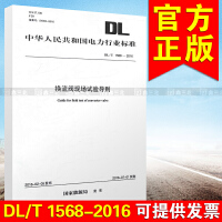 DL/T 1568-2016 换流阀现场试验导则
