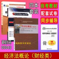 备考2020 自考0043 00043 经济法概论(财经类) 自考教材+一考通题库+自考通模拟试卷赠小册子 3本套装