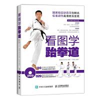 【二手旧书8成新】看图学跆拳道 段晓峰、赵子旭 9787115386991