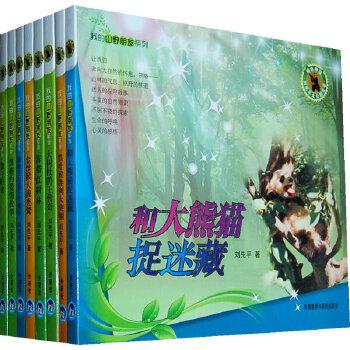刘先平大自然文学之我的山野朋友(套装共8册)——揭开大自然的神奇奥秘,感受大自然震撼心灵的魅力,倾听人和大自然的对话!
