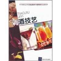 调酒技艺(中等职业学校酒店服务与管理类规划教材)
