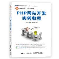 【旧书二手书8新正版】 PHP网站开发实例教程 传智播客高教产品研发部   9787115295