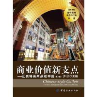 商业价值新支点 让奥特莱斯赢在中国第2版 罗欣 9787518017799