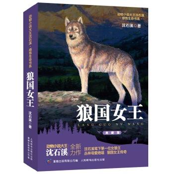 狼国女王——沈石溪动物小说·感悟生命书系 沈石溪经典动物小说,《狼王梦》姊妹篇,一本狼国的女王传奇。