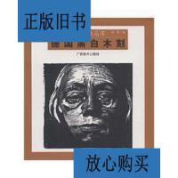 【二手9成新】德国黑白木刻-外国黑白木刻精品库., /本社 广西美
