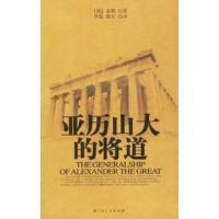 【二手书旧书85成新】亚历山大的将道,富勒 ,李磊,琚宏 , 广西人民出版社