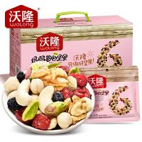 沃隆妈妈每日坚果混合坚果组合混合装孕期营养孕妇款干果零食750g