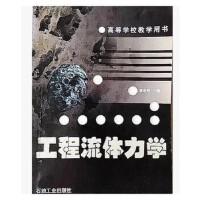 【二手书9成新】 工程流体力学 (高教) 袁恩熙 石油工业出版社 9787502102784