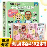 葫芦弟弟不可思议的身体儿童书幼儿绘本百科全书乐乐趣3D立体书揭秘翻翻书我们的身体的十万个为什么图书小学生课外读物书籍4-