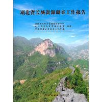 湖北省长城资源调查工作报告