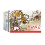 杨家将故事-中国连环画经典故事系列
