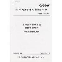 Q/GDW130-2005电力负荷管理系统数据传输规约