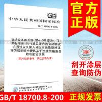 GB/T 18700.8-2005远动设备和系统 第6-601部分:与ISO标准和ITU-T建议兼容