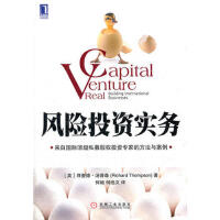 【二手旧书8成新】风险投资实务:来自国际私募股权专家的方法与案例 (英)汤普森,何峻 9787111376514