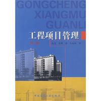 【二手书9成新】 工程项目管理 成虎,陈群 中国建筑工业出版社 9787112111015