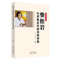 国医大师柴嵩岩妇科临证经验及验案选