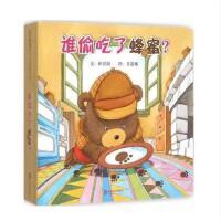 谁偷吃了蜂蜜? 6-12岁儿童动手动脑图画书 小熊*吃的蜂蜜不见了 小朋友们 我们大家一起来帮小熊找找吧 正版
