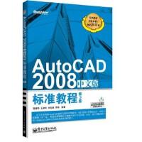 【二手书9成新】 AutoCAD 2008中文版标准教程(第2版) 程绪琦 ... [等]著 电子工业出版社 9787
