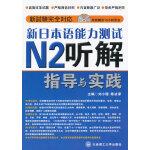 新日本语能力测试N2听解指导与实践(配盘)