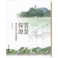 赏景探源――楼庆西谈古建筑摄影