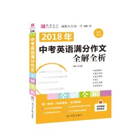 16开2018中考英语满分作文全解全析(2018版)