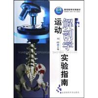 【二手旧书8成新】:运动解剖学实验指南 刘晔 9787564401702