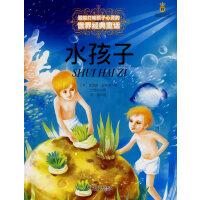最能打动孩子心灵的世界经典童话―水孩子(美绘版)