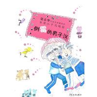 郑春华代表作典藏系列・倒霉的男子汉