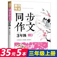 3年级同步作文上册 黄冈作文小学生三年级8-10岁适用满分作文大全