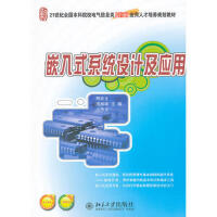 【二手旧书8成新】嵌入式系统设计及应用 邢吉生,周振雄,山传文 9787301194515