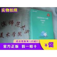 【二手9成新】2020版公务员考试5100题判断推理题本解析华图在线中国社会科学