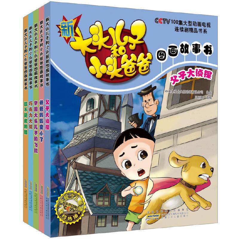 新大头儿子和小头爸爸图画故事书(套装全5册) 央视热播动画同名图书,官方授权产品,亲子互动的绿色动画精品图书